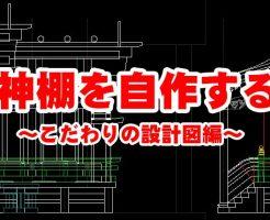 神棚を自作する~設計図編